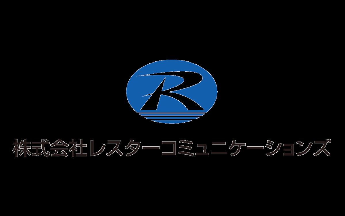 (株)レスターコミュニケーションズ