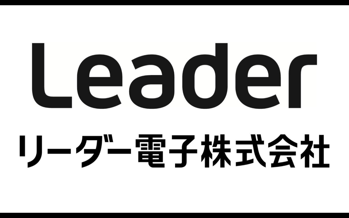 リーダー電子(株)