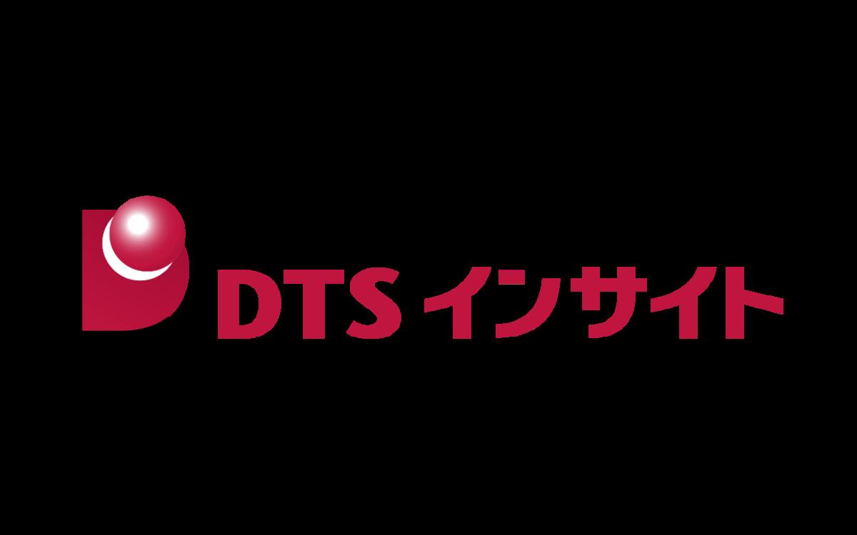 (株)DTSインサイト