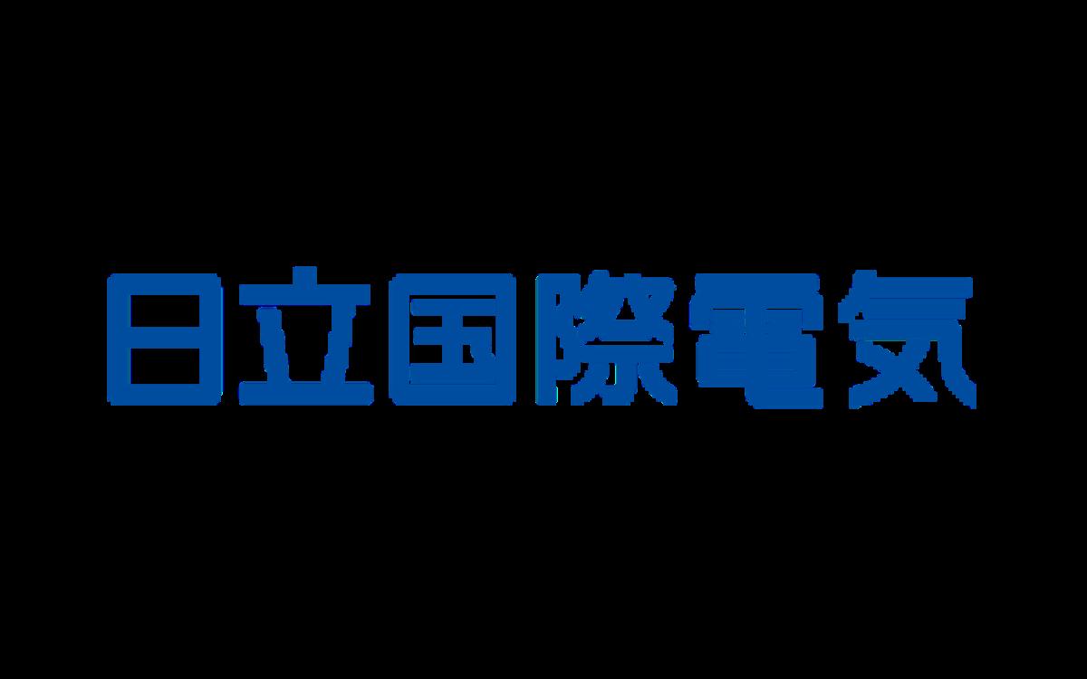 (株)日立国際電気