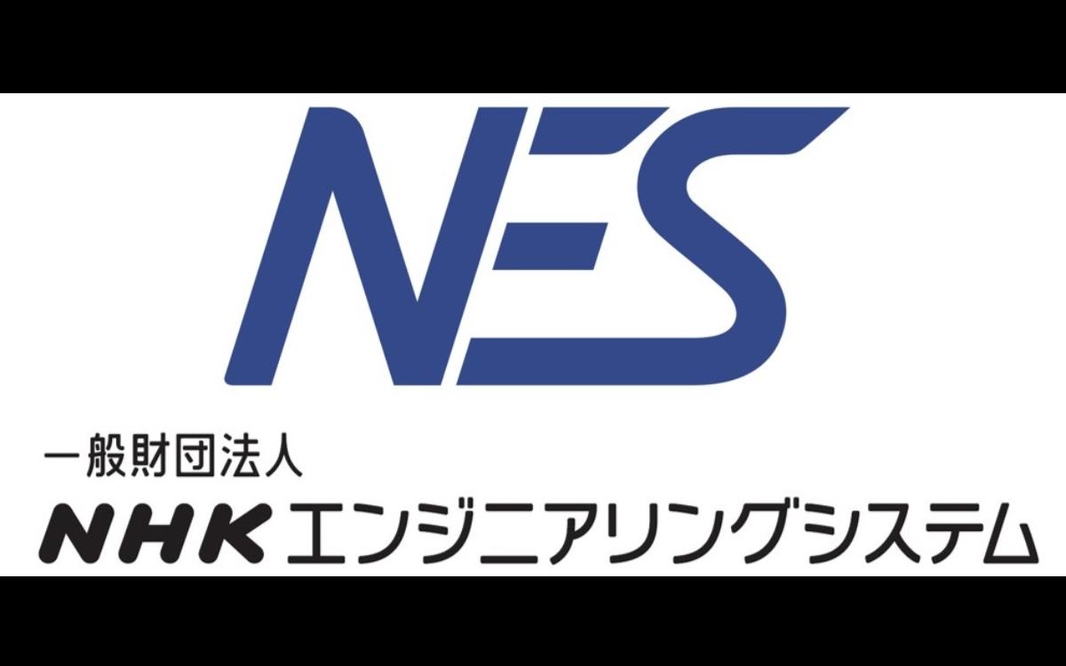 一般財団法人NHKエンジニアリングシステム
